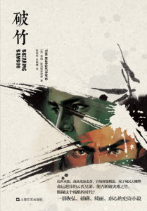 breaking bamboo Chinese cover